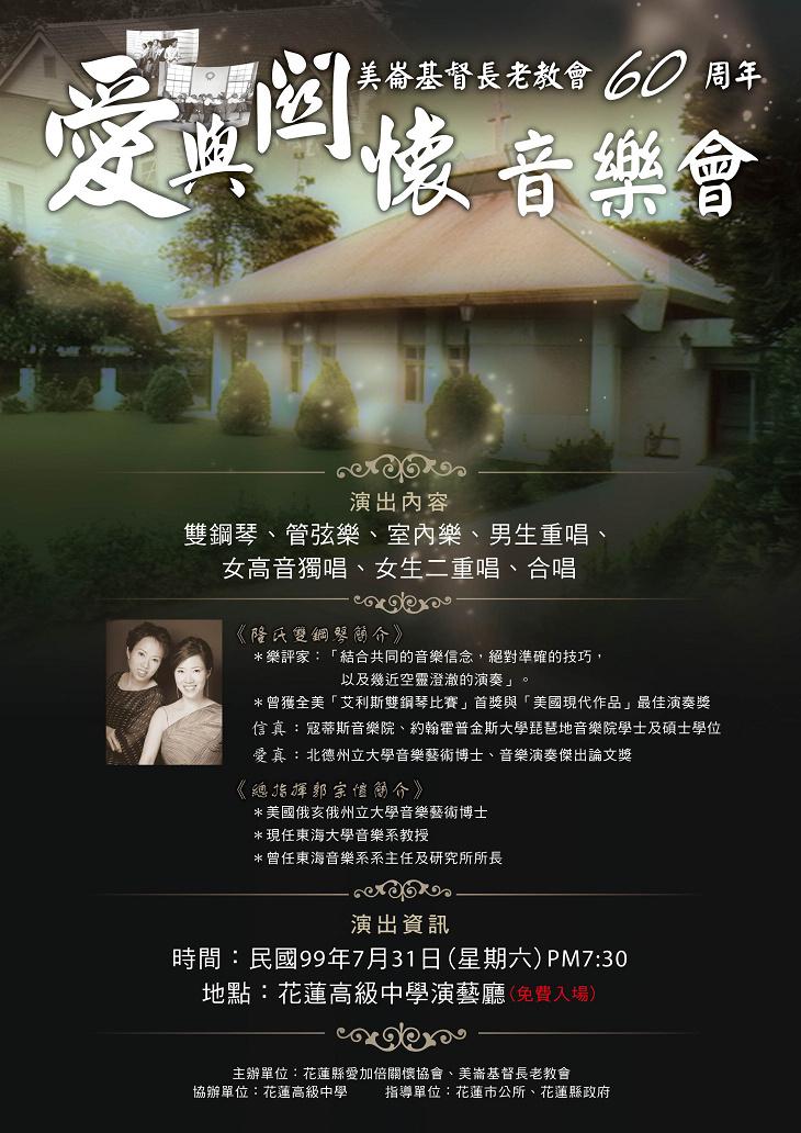 哈利路亚大合唱」,值得一提的是花莲音乐家陈州丽创作新曲