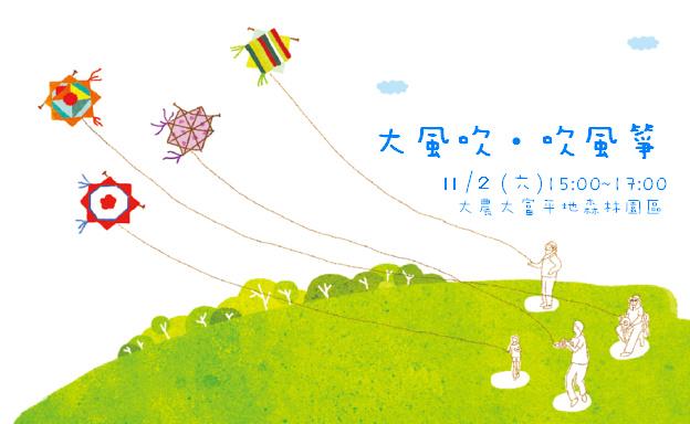 大風吹‧吹風箏.jpg