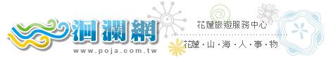 花蓮洄瀾網logo